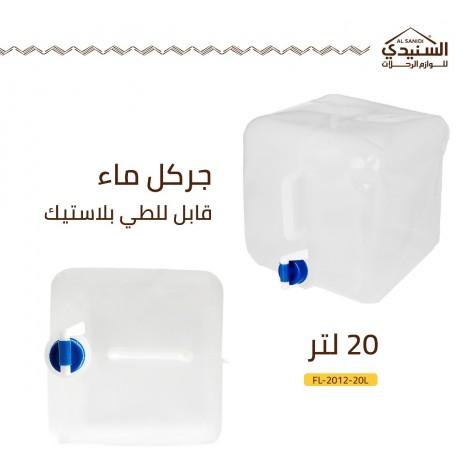 Al Sanidi Water Dispenser 20Ltr